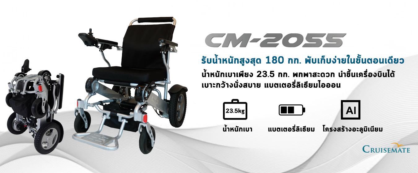 รถเข็นไฟฟ้าCM2055