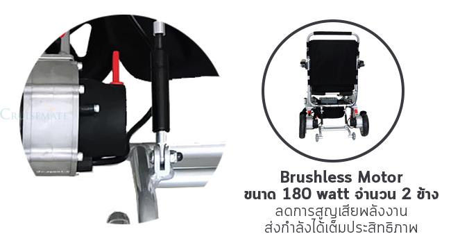 brushlessmotorwheelchair2054