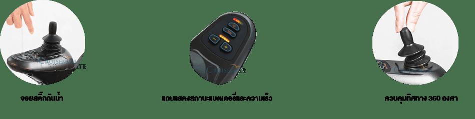 รถเข็นไฟฟ้า_CM102_joystick2
