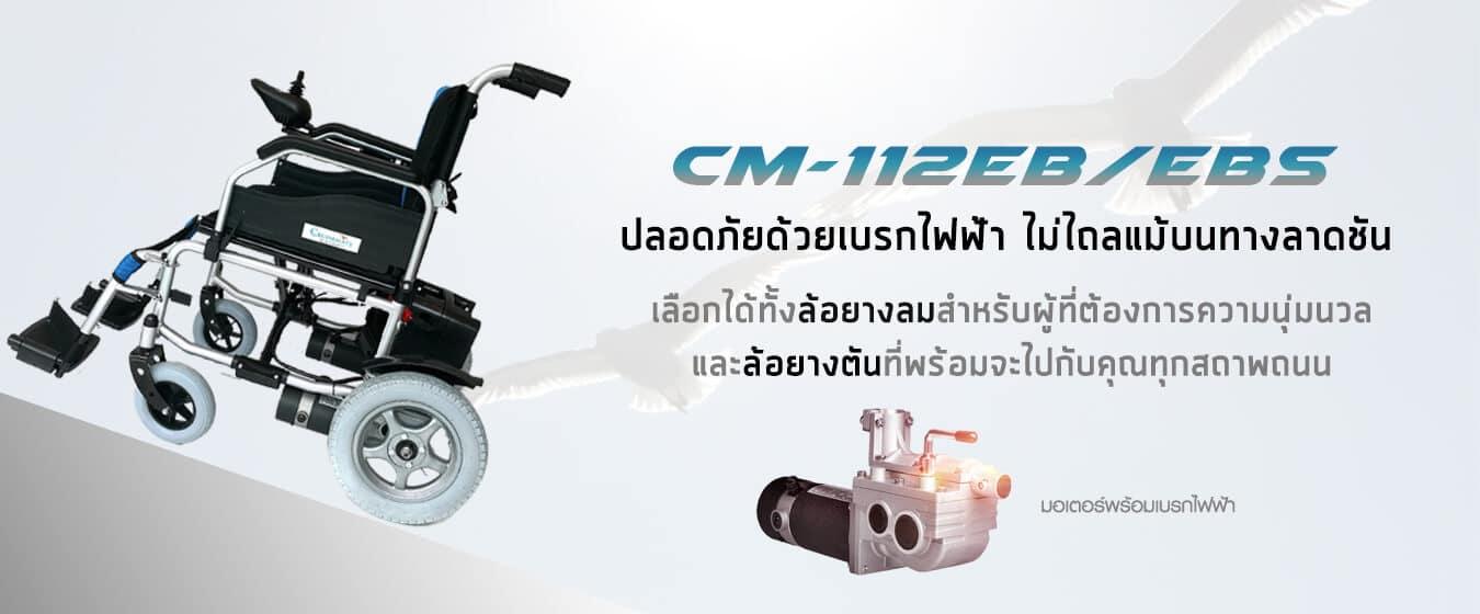 รถเข็นผู้ป่วยไฟฟ้า_EB_banner