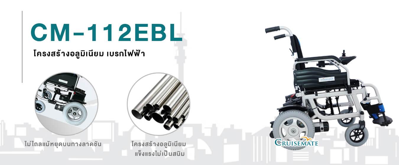 รถเข็นไฟฟ้า_EBL_banner