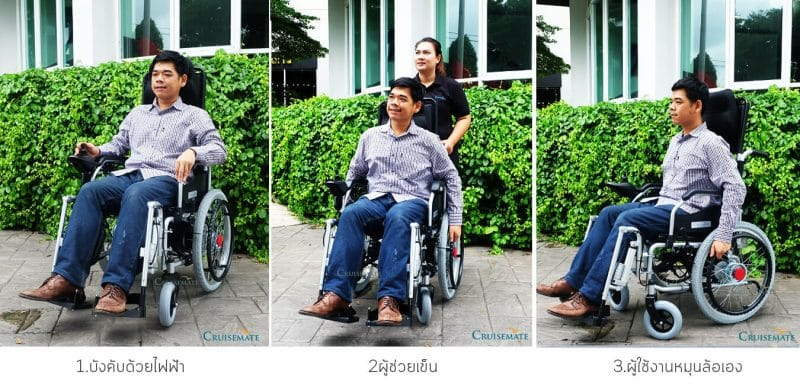 powerwheelchair_PLUS4R