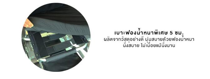 รถเข็นไฟฟ้าเพื่อการเดินทาง_2054_cushion1