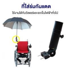 ที่ใส่ร่มกันแดด