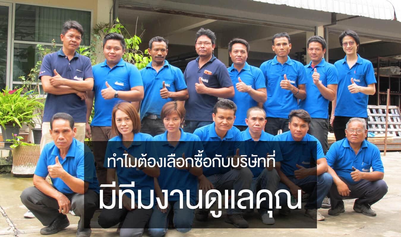 serviceteam