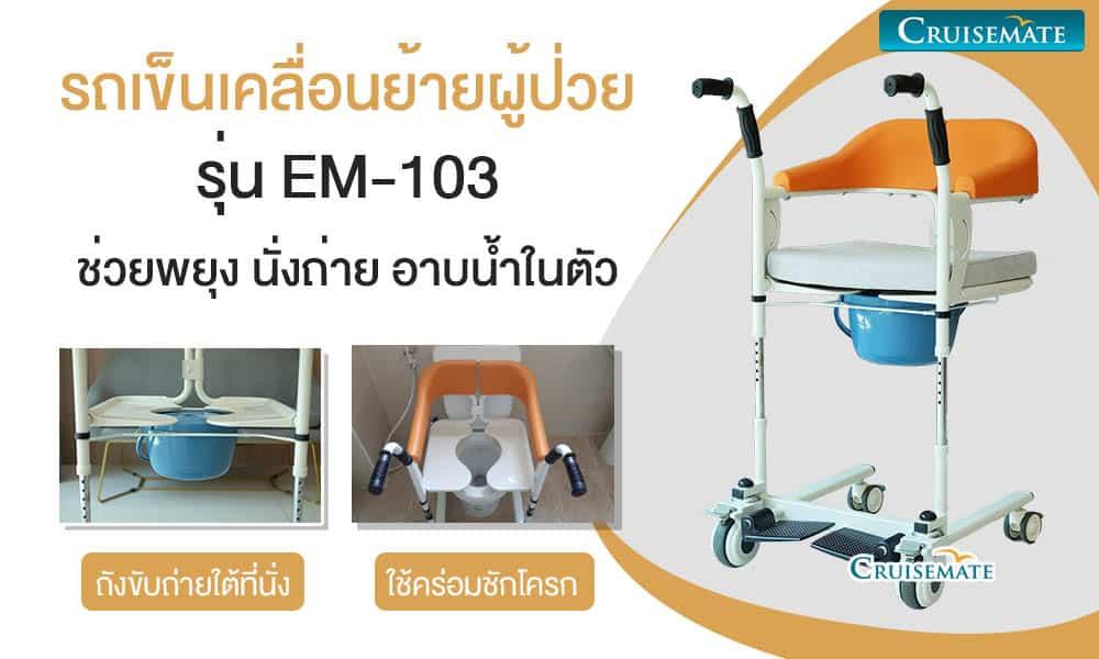 รถเข็นเคลื่อนย้าย EM-103